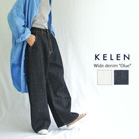 kelen【ケレン】ワイドデニム『Olue』 LKL19NPT01 レディース オールシーズン ジーンズ ソフトデニム ワイドパンツ