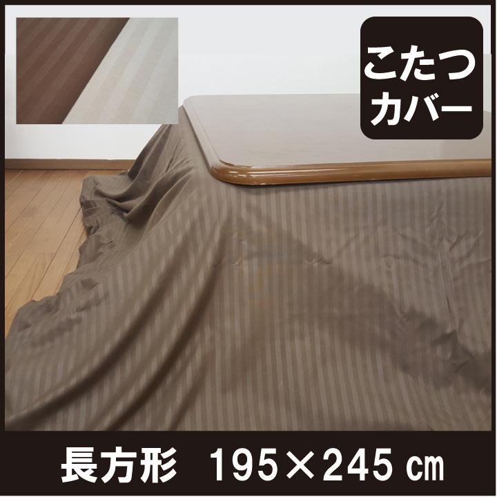 こたつ布団カバー 長方形 サテンストライプ 195×245cm  こたつカバー こたつ上掛け マルチカバー  軽量 速乾 あったか 暖かい おしゃれ