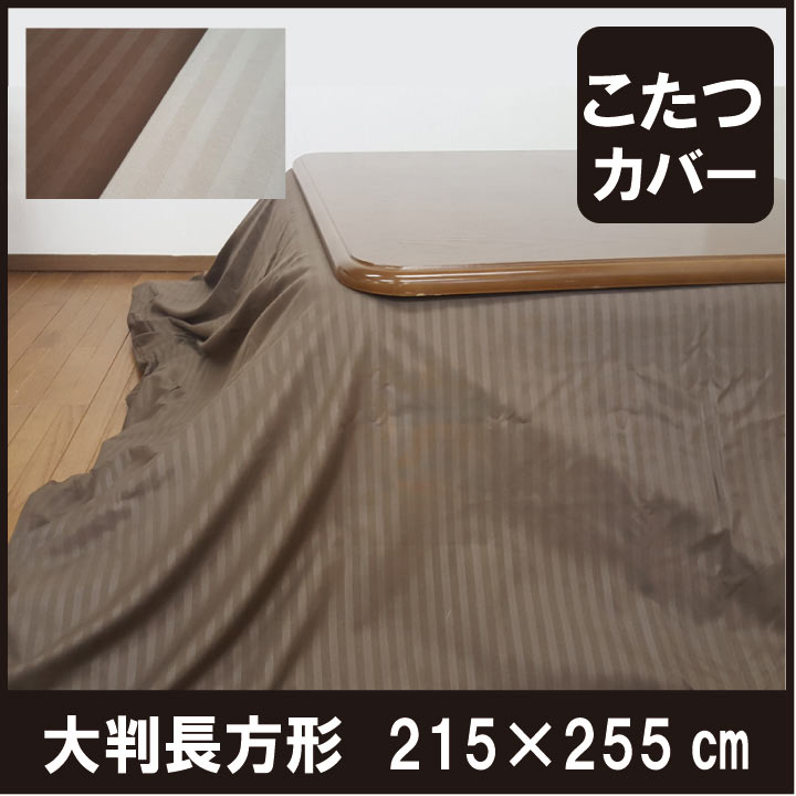 こたつ布団カバー 大判長方形 サテンストライプ 215×255cm  こたつカバー こたつ上掛け マルチカバー  軽量 速乾 あったか 暖かい おしゃれ