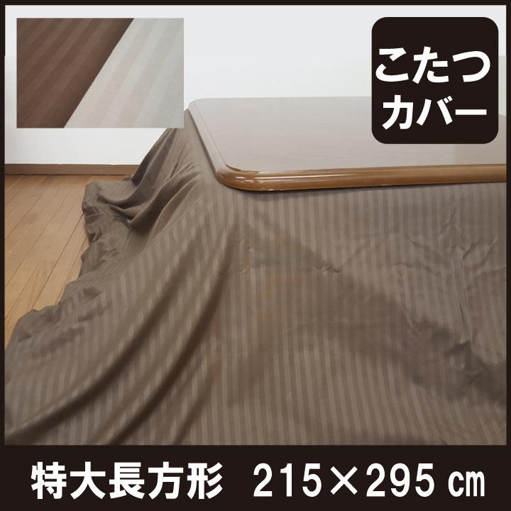 こたつ布団カバー 特大長方形 サテンストライプ 215×295cm  こたつカバー こたつ上掛け マルチカバー  軽量 速乾 あったか 暖かい おしゃれ