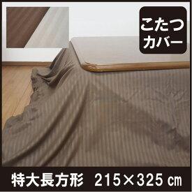 こたつ布団カバー 特大長方形 サテンストライプ 215×325cm  こたつカバー こたつ上掛け マルチカバー  軽量 速乾 あったか 暖かい おしゃれ