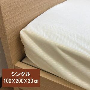 防水シーツ 100×200×30cm シングル ベッドシーツ パットシーツ おねしょシーツ 介護用品 ボックスシーツ 介護ベッド
