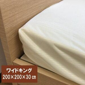 A 防水シーツ 200×200×30cm ワイドキング ベッドシーツ パットシーツ おねしょシーツ 介護用品 ボックスシーツ 介護ベッド ミニファミリー 大きい 大きな シングル2台