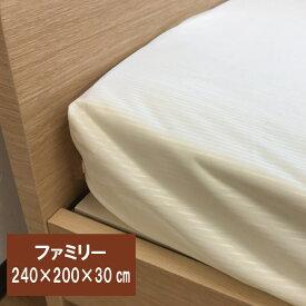 防水シーツ 240×200×30cm ファミリー ベッドシーツ パットシーツ おねしょシーツ 介護用品 ボックスシーツ 介護ベッド ミニファミリー 大きい 大きな シングルとダブル セミダブル2台