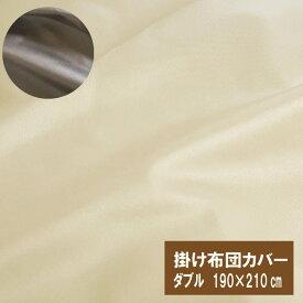 防ダニ 掛け布団カバーAT ダブル 190×210cm ダニ防止 高密度生地 掛布団カバー 掛けふとんカバー 掛ふとんカバー 掛カバー軽量 速乾 シルク100%のような光沢 アレルサンダー