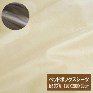 A 防ダニ ベッドシーツ AT セミダブル 120×200×30cm ボックスシーツ マットレスカバー 介護用 ダニ防止 高密度生地 枕カバー 軽量 速乾 シルク100%のような光沢 BOXシーツ マットレスシ
