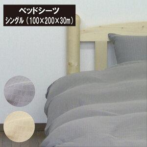 B ガーゼ ベッドシーツ 二重ガーゼ シングル(100×200×30cm)柔らか 綿100% 吸水 さらっと ダブルガーゼ 2重ガーゼ ジュニア 介護ベッド用