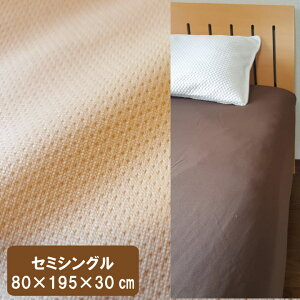 ボックスシーツ セミシングル 80×195cm 吸水速乾  ジュニア 子供 二段ベッド 介護用ベッド マットレスシーツ マットレスカバー ベッドシーツ ベッドカバー