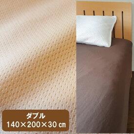 ボックスシーツ ダブル 140×200×30cm 吸水速乾  ジュニア 子供 二段ベッド 介護用ベッド マットレスシーツ マットレスカバー ベッドシーツ ベッドカバー