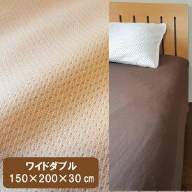 ボックスシーツ ワイドダブル 150×200×30cm 吸水速乾  ジュニア 子供 二段ベッド 介護用ベッド マットレスシーツ マットレスカバー ベッドシーツ ベッドカバー