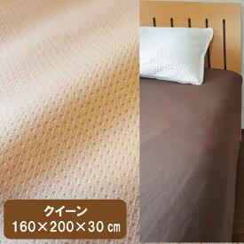 ボックスシーツ クイーン 160×200×30cm 吸水速乾  ジュニア 子供 二段ベッド 介護用ベッド マットレスシーツ マットレスカバー ベッドシーツ ベッドカバークィーン