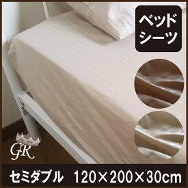 サテンストライプ ベッドシーツ セミダブル 120×200×30cm マットレスシーツ ボックスシーツ マットレスカバー BOXシーツ 軽量 速乾