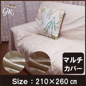 サテンストライプ マルチカバー 210×260cm  ベッドシーツ ソファーカバー ベッドカバー ホットカーペットカバー ベッドスプレッド フラットシーツ 軽量 速乾