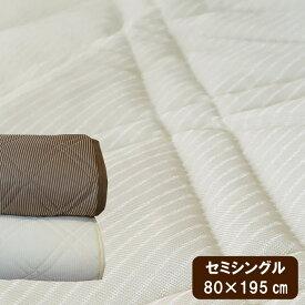 敷きパッド セミシングル 80×195cm 吸水速乾 ベッドパッド 敷パット 敷パッド 敷きパット ジュニア 子供 二段ベッド 介護用ベッド