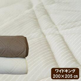 敷きパッド ワイドキング 200×205cm 吸水速乾 ベッドパッド 敷パット 敷パッド 敷きパット 、ミニファミリー シングル2台
