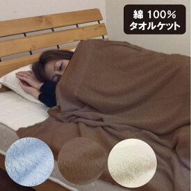 綿100% タオルケット シングル140×190cm 無地カラー タオルケット コットンケット