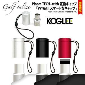 プルームテックプラスウィズ PloomTECH Plus With 専用 キャップ ケース アクセサリー 防塵保護 Ploom TECH + with おしゃれ おすすめ メタルキャップ コンパクト 「PPwith koglee」