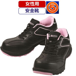 安全靴 スニーカー メダリオンセーフティー 丸五 作業靴 マルゴ 安全シューズ 軽量 かわいい 樹脂製先芯 ローカット 軽い 黒 ブラック ピンク 普通作業 工場 女性 レディース 靴 シューズ DIY