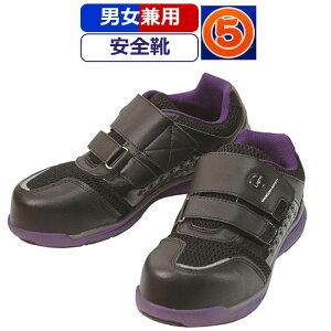 安全靴 スニーカー マンダムセーフティー 丸五 作業靴 マルゴ 安全シューズ ベルト 軽い 軽量 樹脂先芯 黒 ブラック 工場 耐油 滑りにくい 4E 幅広 JSAA A種認定品 男性 メンズ 女性 レディース