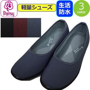 カジュアルシューズ 軽量 Pansy パンプス 生活防水 フラット パンジー 軽い 靴 レディース 防水 パンプス 疲れにくい オフィス履き 事務所 室内履き オフィスパンプス オフィスシューズ 女性