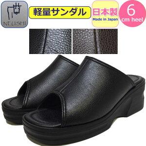 コンフォートサンダル レディース 厚底 ヒール 軽量 NEUSHI ネウシ ねうし 厚底サンダル ヘップサンダル 日本製 軽い 靴 つっかけ オフィス履き 事務所 室内履き シューズ オフィスサンダル 女