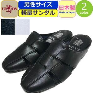 コンフォートサンダル メンズ 軽量 LION サンダル ヘップサンダル ドクタースリッパ ライオン 革 ドクターサンダル 日本製 ビジネス 牛革 靴 つっかけ オフィス履き 社内履き 事務所 室内履き