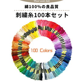 刺繍糸 セット 100束 綺麗な発色と大好評 100色 クロスステッチ ミサンガ 裁縫 手芸 糸 ソーイング ハンドメイド クロスステッチ