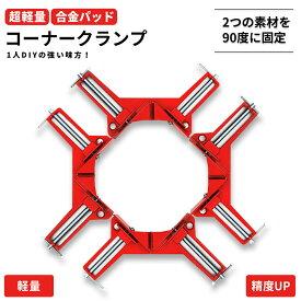 コーナークランプ 4個セット 90℃ 万能クランプ 直角 木工 定規 直角クランプ DIY 工具 直角 溶接 万力 DIY