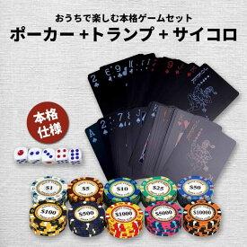 ポーカーチップ + トランプ + サイコロ 本格ゲームセット ポーカーゲーム モンテカルロ  カジノゲーム ゲーム チップ カジノ
