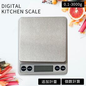 キッチンスケール 日本語説明書付き デジタルスケール 計り キッチン 電子秤 クッキングスケール 計量器 デジタル はかり 計り デジタル 計量器 0.1g 単位 3kg キッチン クッキングスケール 測り 料理 調理 お菓子作り コンパクト
