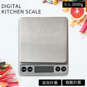 キッチンスケール 日本語説明書付き デジタルスケール 計り キッチン 電子秤 クッキングスケール 計量器 デジタル はかり 計り デジタル 計量器 0.1g 単位 3kg キッチン クッキングスケール 測