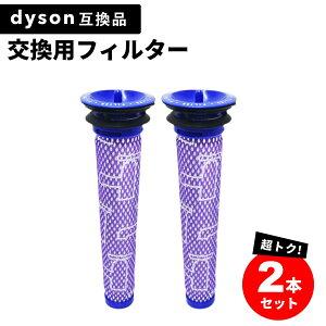 ダイソン Dyson 掃除機 交換 フィルター 2個セット DC58 DC59 DC61 DC62 DC74 V6 V7 V8 互換 水洗いOK