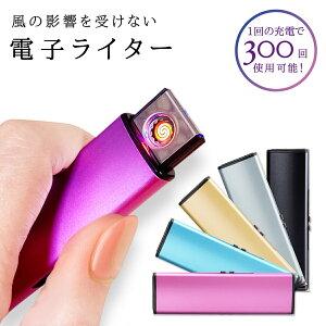 電子ライター USB 充電式ライター 小型 お洒落 アーク放電 オイル ガス不要 防風 軽量 薄型 プレゼント 電子ターボライター キャンプ 墓参り ロウソク 線香 風の影響を受けず簡単に着火