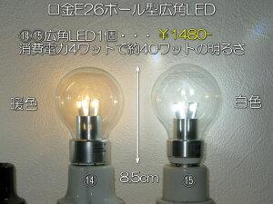 総額¥10000-以上で【送料無料!】★超激安販売★新品・LED・E26ボール型広角LEDシャンデリア /照明器具:照明/アンティーク/LED/玄関/アジアン/激安/LED電球/ペンダントライト/シーリングライト