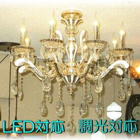 【LED電球サービスキャンペーン中!】照明 照明器具 シャンデリア LED 【送料無料】新品 キャンドル8灯超豪華! クリスタルシャンデリア綺麗なデザイン LEDシーリングタイプシャンデリア 照明 照明器具 LED シーリング 豪華 おしゃれ アンティーク