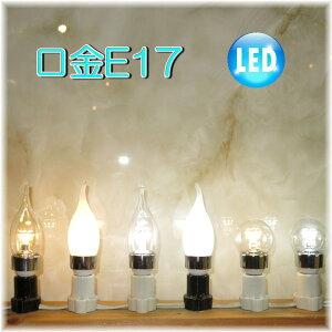 総額¥10000−以上で送料無料・新品・NEWタイプ!★キャンドル型&ボール型広角LED シャンデリア LED 照明器具:照明 アンティーク 玄関 アジアン LED電球 ペンダ ントライト シーリングライト