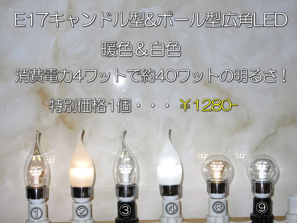 総額¥10000-以上で【送料無料!】新品 キャンドル型&ボール型広角LED電球 LED 蛍光灯 白熱球 家電 シャンデリア 照明器具 照明 アンティーク LED 玄関 アジアン LED電球 ペンダントライト シーリングライト フロアライト おしゃれ もてる モテる