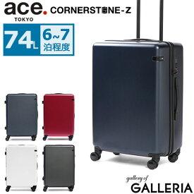 ノベルティ付 【5年保証】 エース スーツケース ace. キャリーケース コーナーストーンZ CORNERSTONE-Z ace.TOKYO エーストーキョー ファスナー ジッパー 74L 1週間 中型 Mサイズ ハード 旅行 トラベル 海外旅行 TSA 06233