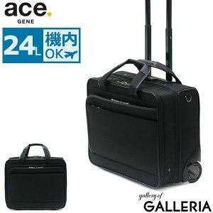 ノベルティ付 【5年保証】エースジーン スーツケース ace.GENE キャリーケース キャリーバッグ ソフト 機内持ち込み Sサイズ 出張 ビジネス FLEX ROOF フレックスルーフ 24L 1泊 2泊 TSA メンズ 55597