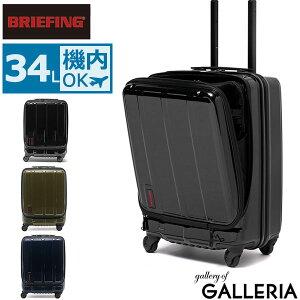 ノベルティ付 【日本正規品】 ブリーフィング スーツケース BRIEFING ハードケース 機内持ち込み フロントオープン H-34F SD JET TRAVEL 34L 1泊 2泊 Sサイズ 旅行 出張 メンズ レディース BRA193C26