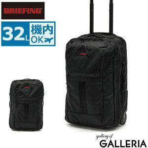 ノベルティ付 【日本正規品】 ブリーフィング スーツケース BRIEFING ソフトキャリーケース JET TRIP CARRY ジェットトリップキャリー 機内持ち込み キャリーバッグ 32L 1〜2泊 トラベル 旅行 BRA193C4