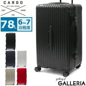 ノベルティ付 【正規品2年保証】 カーゴ スーツケース CARGO Lサイズ キャリーケース AiR SPORTS エアースポーツ 78L 6泊 7泊 トリオ TRIO フレーム ハード TSA ストッパー 旅行 出張 CAT78SSR
