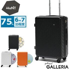 ノベルティ付 ハント スーツケース HaNT ハント mine Ltd キャリーケース マイン 75L ファスナー 軽量 6〜7泊 旅行 かわいい 限定カラー ACE エース 06053