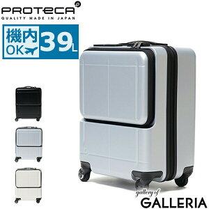 【セール40%OFF】ノベルティ付 プロテカ スーツケース 機内持ち込み PROTeCA プロテカ 39L マックスパス MAXPASS SMART マックスパススマート 2〜3日 キャリーケース 小型 ハード 出張 旅行 充電 バッ