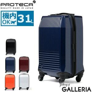 【セール50%OFF】 プロテカ 機内持ち込み スーツケース PROTeCA キャリーケース フリーウォーカー Free Walker D 31L Sサイズ 軽量 1〜2泊 ファスナー 旅行 ハードケース エース ACE 02731