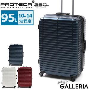 ノベルティ付 【3年保証】 プロテカ スーツケース PROTeCA プロテカ ストラタム Stratum キャリーケース TSAロック 95L 10〜14泊 エース ACE 00852