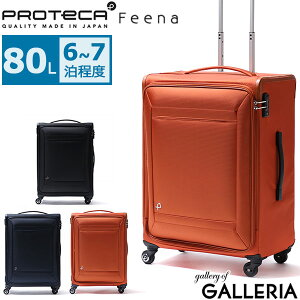 【セール50%OFF】 プロテカ スーツケース PROTeCA フィーナ Feena キャリーケース 80L Lサイズ 軽量 6〜7泊 ファスナー 旅行 大容量 ソフトケース レディース エース ACE 12743