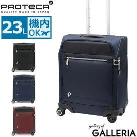 【セール】ノベルティ付 プロテカ スーツケース 機内持ち込み PROTeCA マックスパスソフト2 MAXPASS SOFT キャリーケース ビジネス 出張 Sサイズ 23L フロントオープン エース ACE 12834