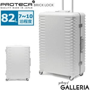 【セール50%OFF】 プロテカ スーツケース PROTeCA キャリーケース BRICK LOCK ブリックロック ホワイトエディション 82L 7〜10泊 抗ウィルス・バーテクトキャスター フレーム エース 限定 ACE 07013