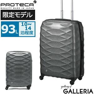 ノベルティ付 【セール50%OFF】 プロテカ スーツケース PROTeCA キャリーケース エアロフレックスライト Aeroflex Light LTD 超軽量 大容量 Lサイズ 大型 93L 14泊 TSAロック ハード 旅行 海外旅行 日本製